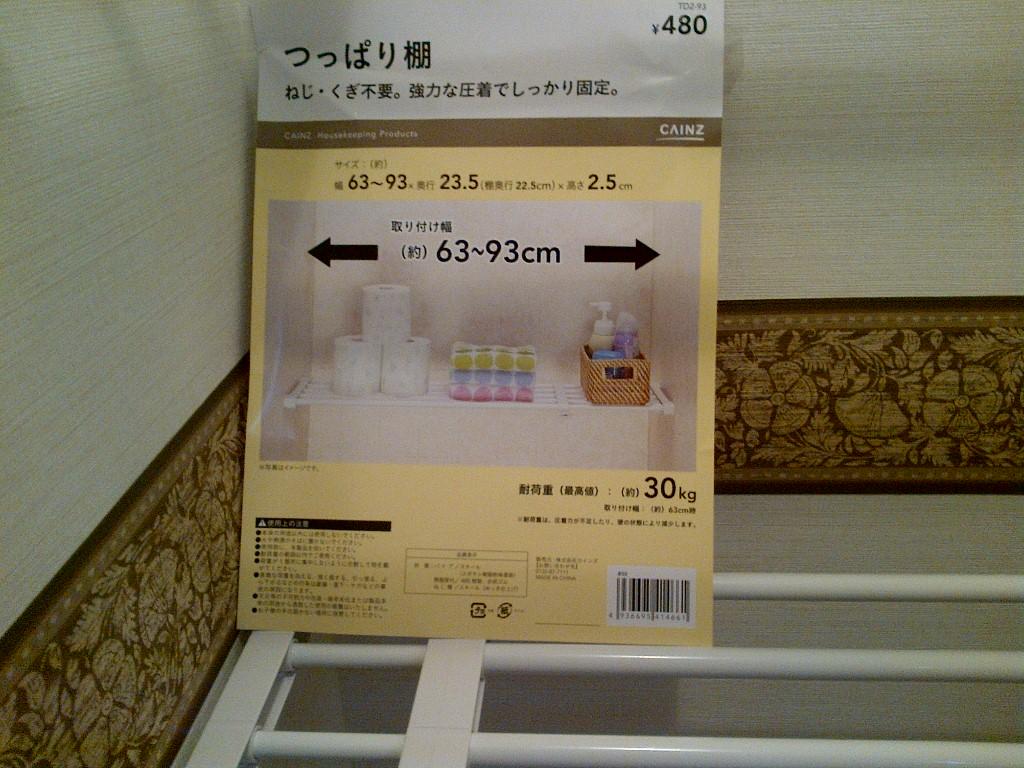 Gifushi2013042000018